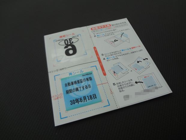 車検_シエンタ(DBA-NCP81G)_3.JPG
