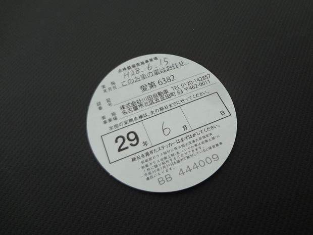 車検_シエンタ(DBA-NCP81G)_4.JPG