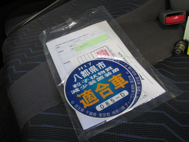 キャラバンZD30(NOxPM解除) (1).JPG