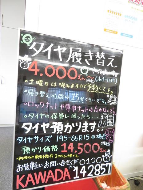 タイヤ履き替え_1.JPG