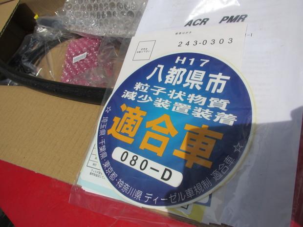 ディーゼル規制装置(ハイエースバン) (6).JPG