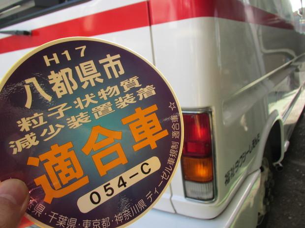 八都県市乗り入れ装置(排気ガス装置)エルフ  (7).JPG