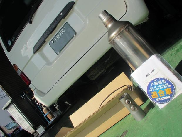 排気ガス低減装置(ハイエースV).JPG