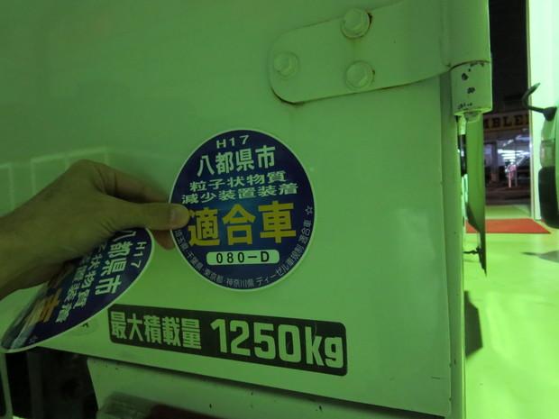 NOxPM法解除(クイックデリバリー) (11).JPG